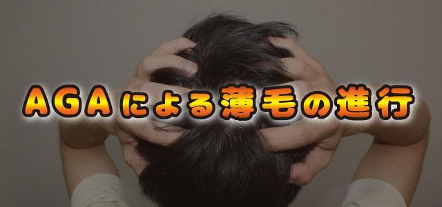 AGAによる薄毛の進行