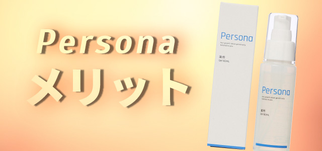 Persona メリット
