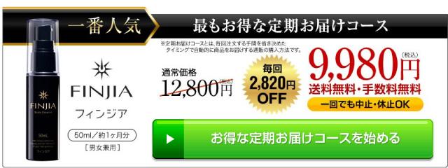 フィンジア 9,980円