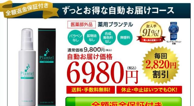 プランテル 6,980円