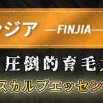 フィンジア FINJIA 圧倒的育毛力 No.1スカルプエッセンス