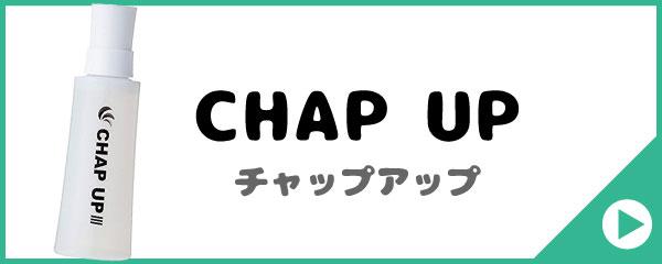 CHAP UP チャップアップ