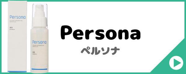 Persona ペルソナ