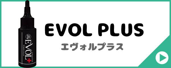 Evolplus エヴォルプラス