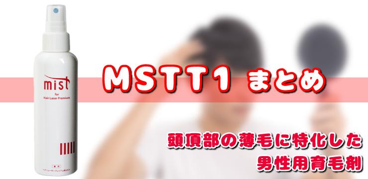 MSTT1まとめ 頭頂部の薄毛に特化した男性用育毛剤