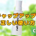 【育毛剤】チャップアップの正しい使い方【Chap Up】