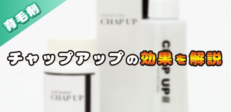【育毛剤】チャップアップの効果を解説【Chap Up】
