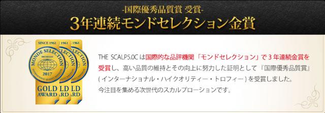 THE SCALP5.0Cはモンドセレクション受賞