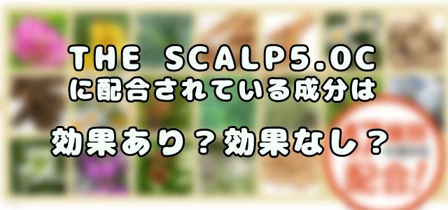 THE SCALP5.0Cに配合されている成分は効果あり?効果なし?