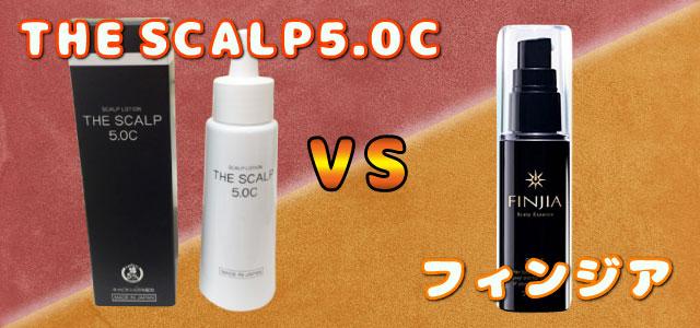THE SCALP5.0Cとフィンジアとのキャピキシル比較