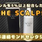 THE SCALP5.0C
