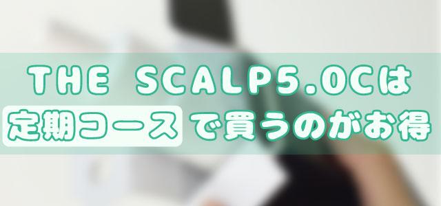 THE SCALP5.0Cは定期コースで買うのがお得