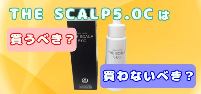 THE SCALP5.0Cは買うべき?買わない方が良い?