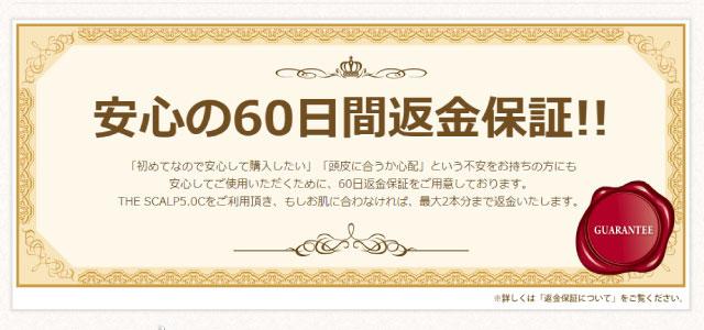 安心の60日間返金保証!!