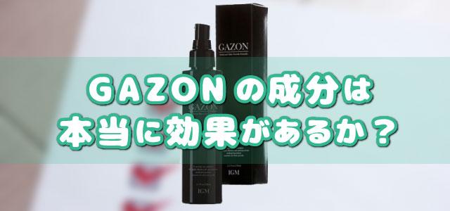 GAZON(ガゾン)の成分は本当に効果があるか?