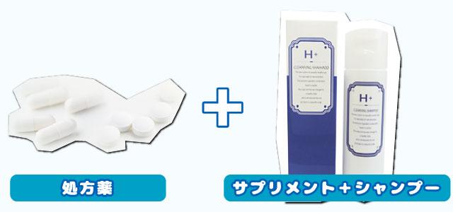 処方薬+サプリメント+シャンプー
