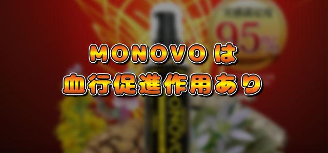 MONOVOは血行促進作用あり