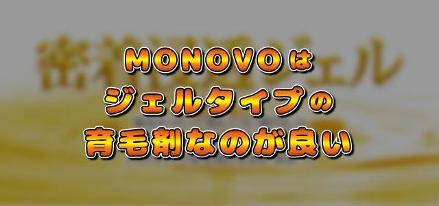 MONOVOはジェルタイプの育毛剤なのが良い