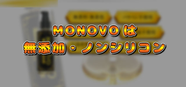 MONOVOは無添加・ノンシリコン