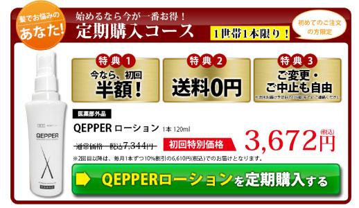 QEPPER(ケッパー)ローション 特別価格