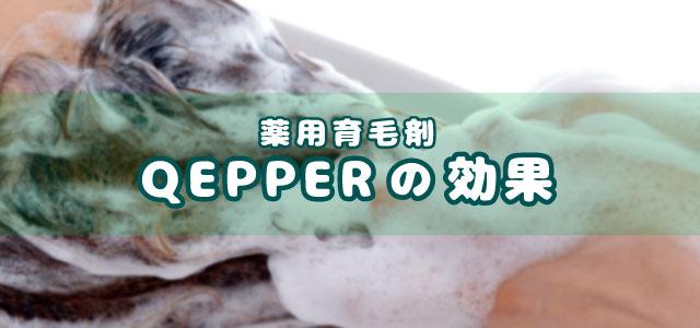 薬用育毛剤QEPPER(ケッパー)の効果