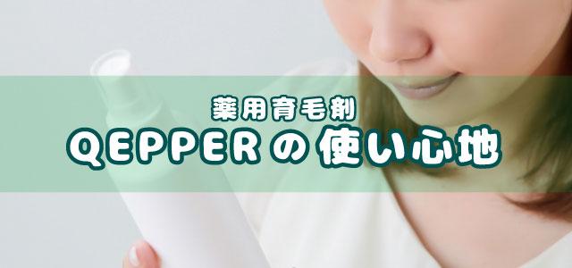 薬用育毛剤QEPPER(ケッパー)の使い心地