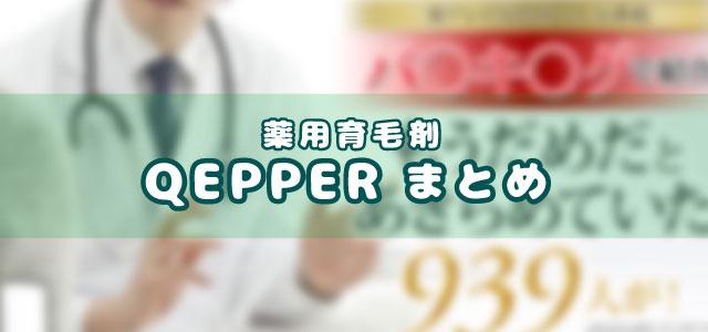 薬用育毛剤QEPPER(ケッパー)まとめ