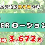 『QEPPER(ケッパー)』 育毛ローション