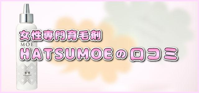 女性専門育毛剤「HATSUMOE」の口コミ