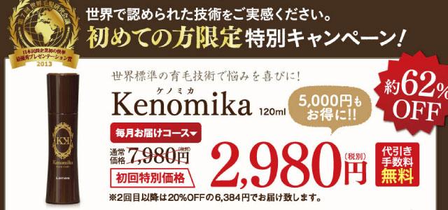 ケノミカ育毛剤 初回価格2,980円
