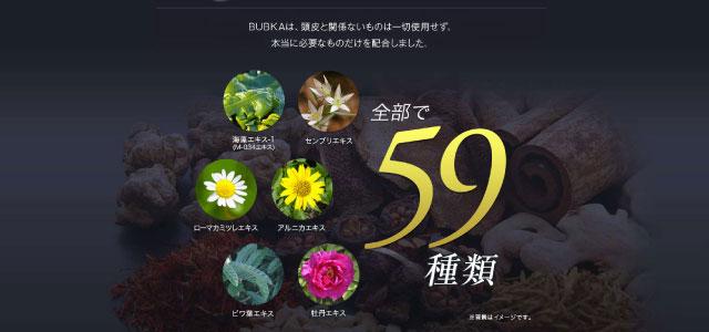59種類の成分