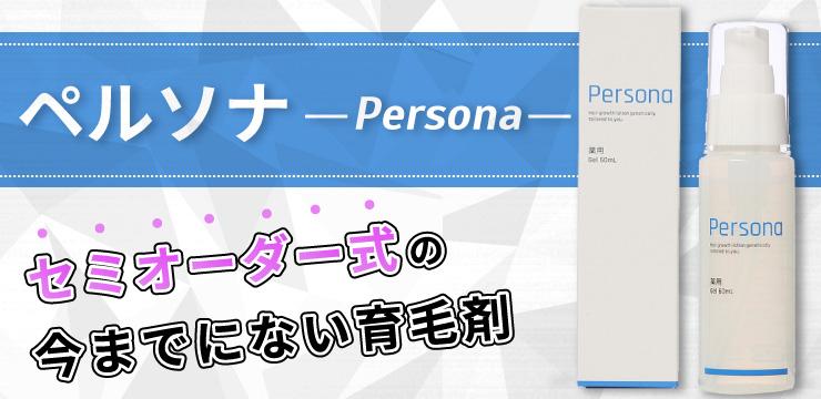 ペルソナ Persona セミオーダー式の今までにない育毛剤