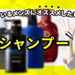 薄毛に悩んでいるメンズにオススメしたい育毛シャンプー【5選】