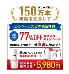 BUBKA ZERO 150万本