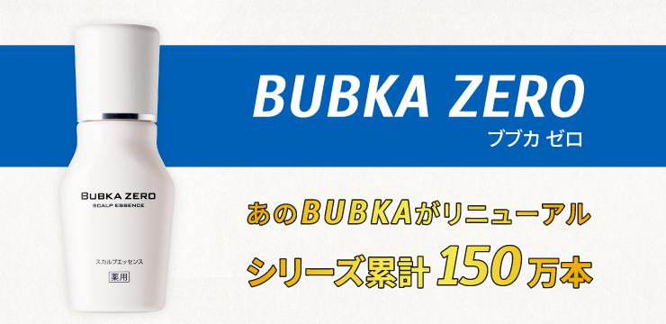 BUBKA ZERO ブブカゼロ シリーズ累計150万本