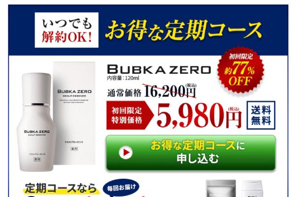 BUBKA ZEROの価格