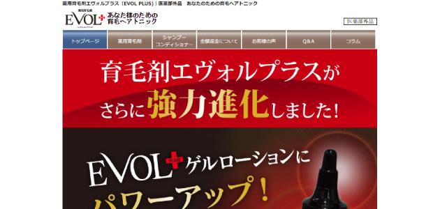 薬用育毛剤エヴォルプラス(EVOL PLUS) 公式サイト